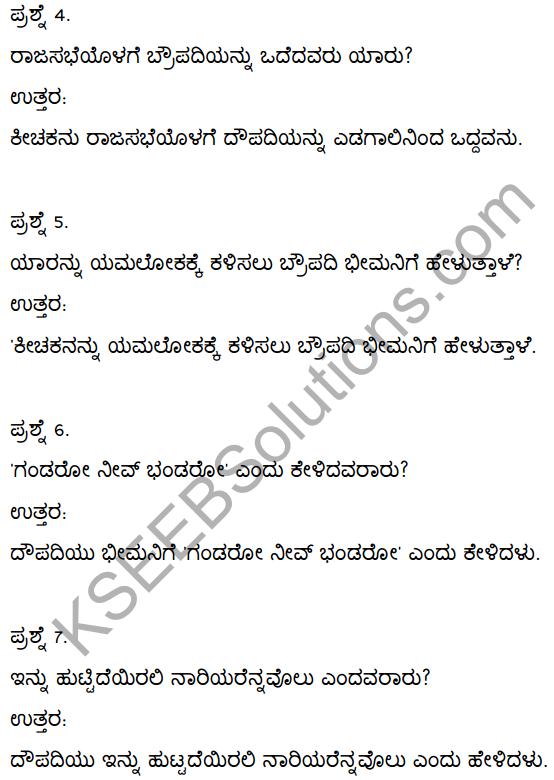 2nd PUC Kannada Textbook Answers Sahitya Sampada Chapter 3 Innu Huttadeyirali Nariyarennavolu 20
