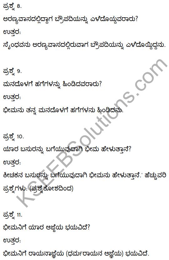 2nd PUC Kannada Textbook Answers Sahitya Sampada Chapter 3 Innu Huttadeyirali Nariyarennavolu 21