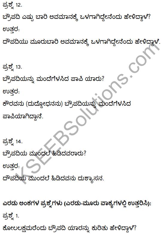 2nd PUC Kannada Textbook Answers Sahitya Sampada Chapter 3 Innu Huttadeyirali Nariyarennavolu 22