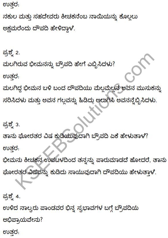 2nd PUC Kannada Textbook Answers Sahitya Sampada Chapter 3 Innu Huttadeyirali Nariyarennavolu 23