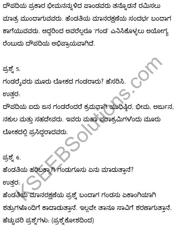2nd PUC Kannada Textbook Answers Sahitya Sampada Chapter 3 Innu Huttadeyirali Nariyarennavolu 24