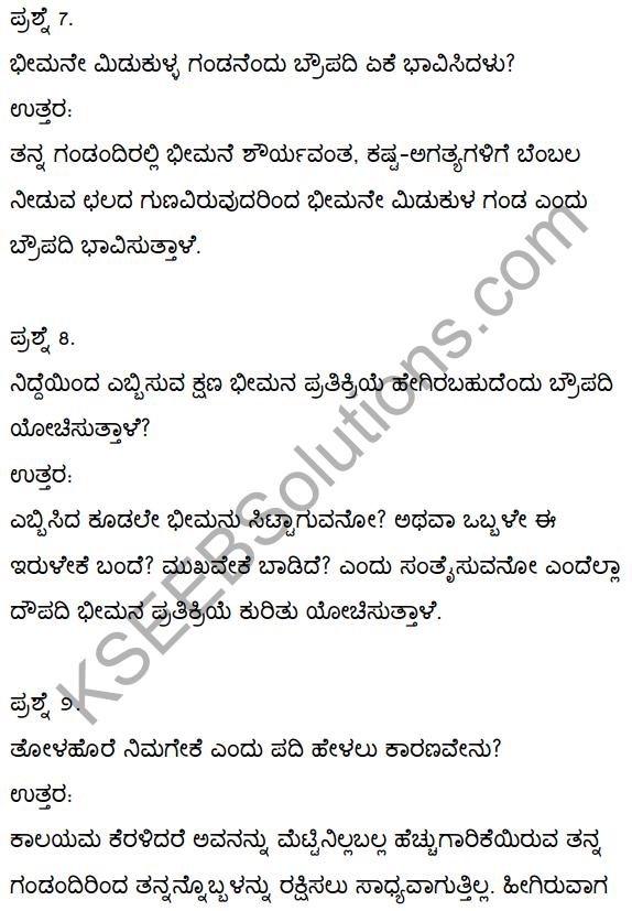 2nd PUC Kannada Textbook Answers Sahitya Sampada Chapter 3 Innu Huttadeyirali Nariyarennavolu 25