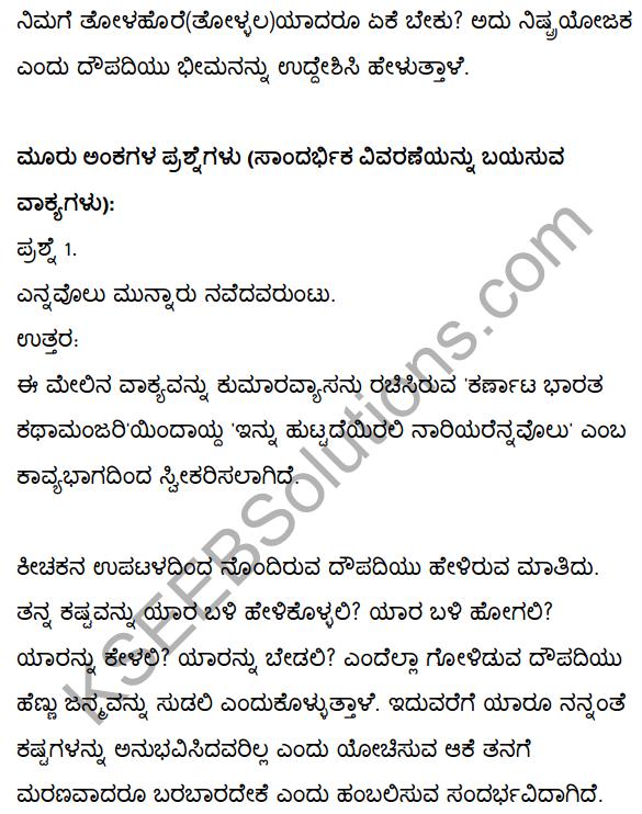 2nd PUC Kannada Textbook Answers Sahitya Sampada Chapter 3 Innu Huttadeyirali Nariyarennavolu 26