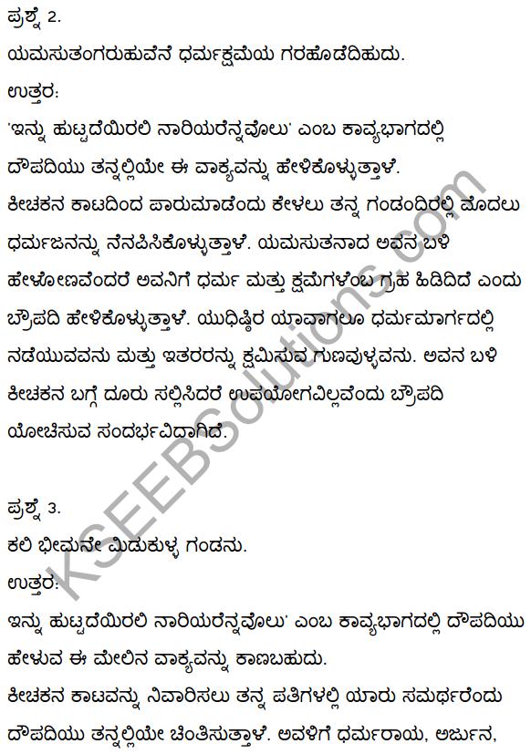 2nd PUC Kannada Textbook Answers Sahitya Sampada Chapter 3 Innu Huttadeyirali Nariyarennavolu 27