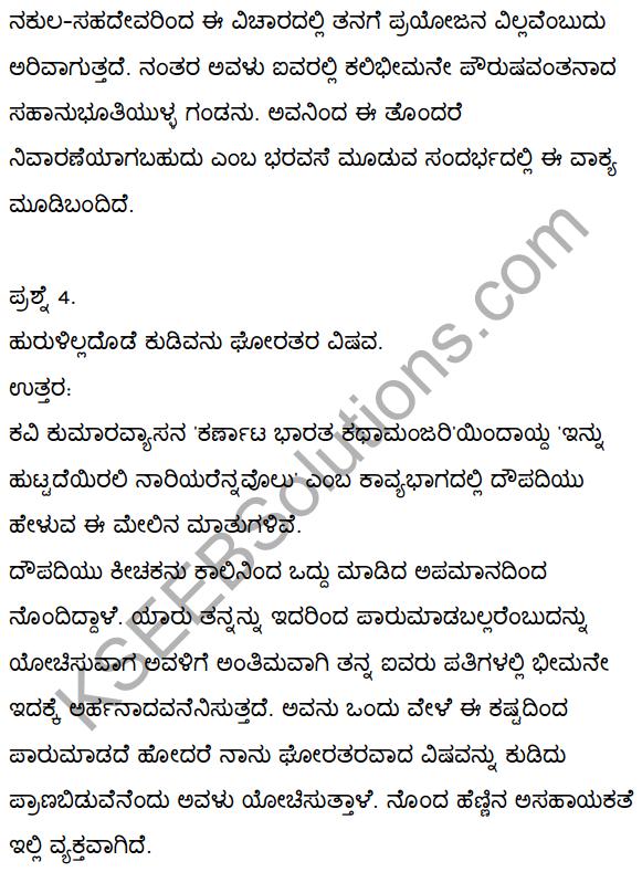 2nd PUC Kannada Textbook Answers Sahitya Sampada Chapter 3 Innu Huttadeyirali Nariyarennavolu 28