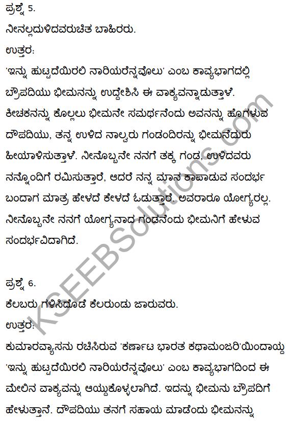 2nd PUC Kannada Textbook Answers Sahitya Sampada Chapter 3 Innu Huttadeyirali Nariyarennavolu 29