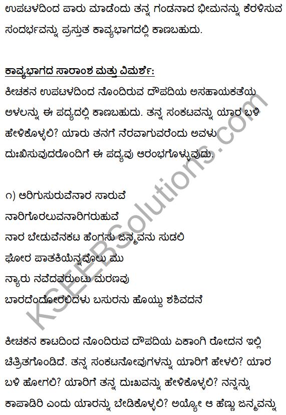 2nd PUC Kannada Textbook Answers Sahitya Sampada Chapter 3 Innu Huttadeyirali Nariyarennavolu 3