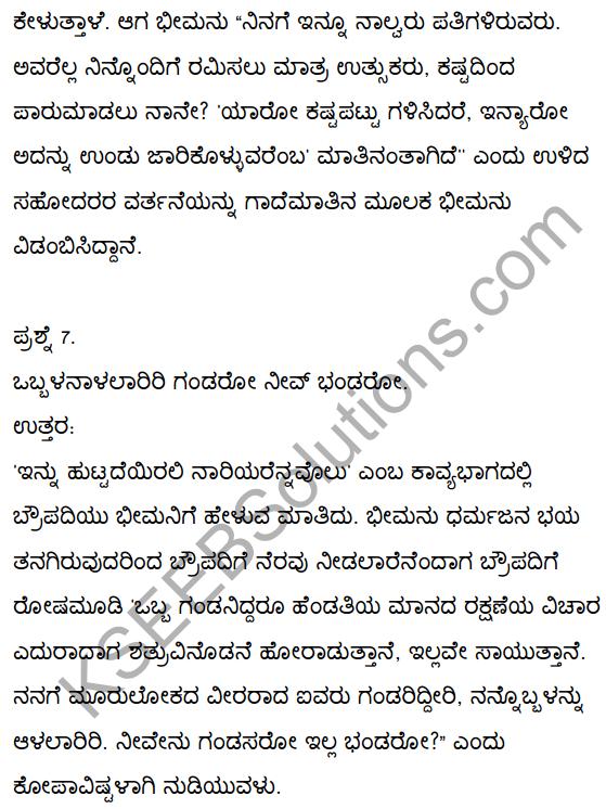 2nd PUC Kannada Textbook Answers Sahitya Sampada Chapter 3 Innu Huttadeyirali Nariyarennavolu 30