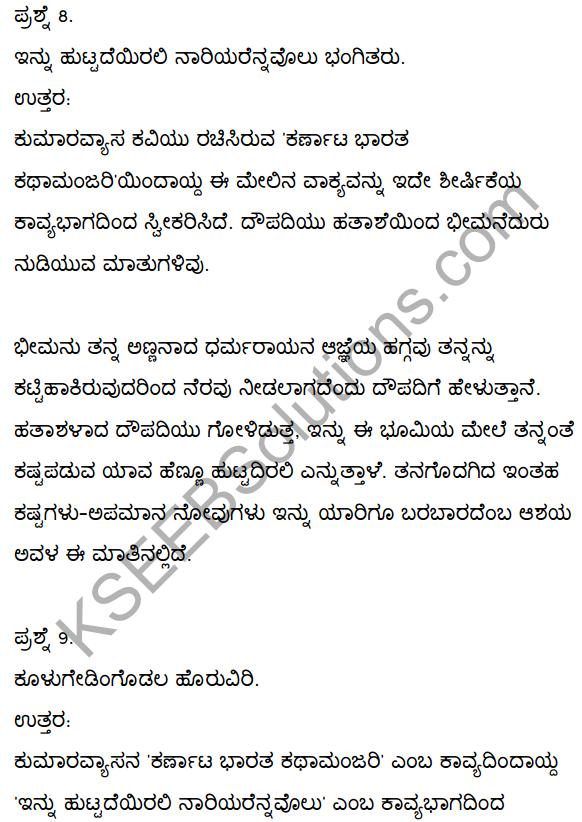 2nd PUC Kannada Textbook Answers Sahitya Sampada Chapter 3 Innu Huttadeyirali Nariyarennavolu 31