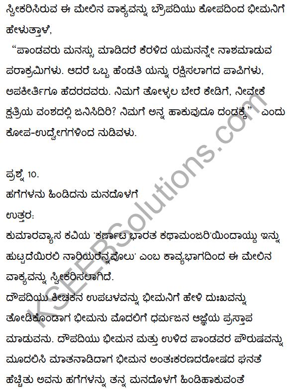 2nd PUC Kannada Textbook Answers Sahitya Sampada Chapter 3 Innu Huttadeyirali Nariyarennavolu 32