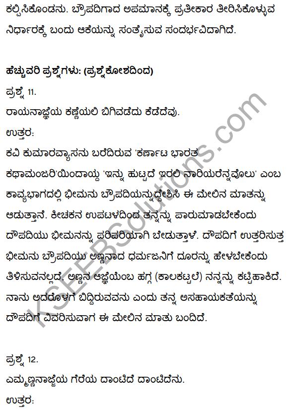 2nd PUC Kannada Textbook Answers Sahitya Sampada Chapter 3 Innu Huttadeyirali Nariyarennavolu 33