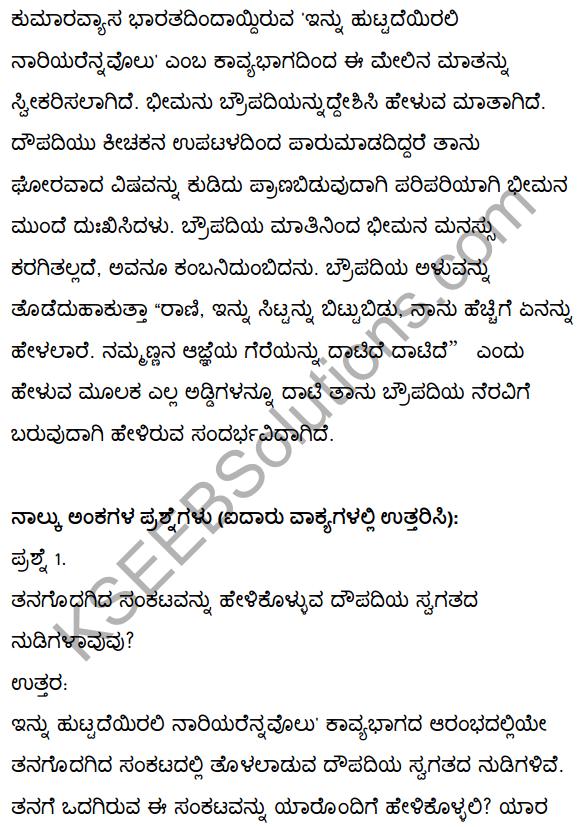 2nd PUC Kannada Textbook Answers Sahitya Sampada Chapter 3 Innu Huttadeyirali Nariyarennavolu 34