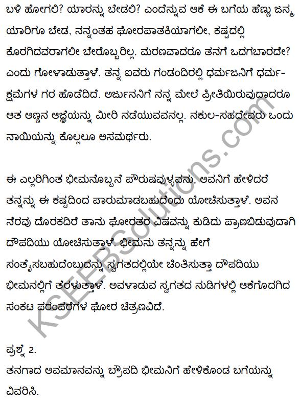 2nd PUC Kannada Textbook Answers Sahitya Sampada Chapter 3 Innu Huttadeyirali Nariyarennavolu 35