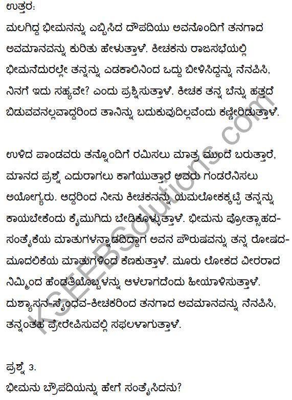 2nd PUC Kannada Textbook Answers Sahitya Sampada Chapter 3 Innu Huttadeyirali Nariyarennavolu 36