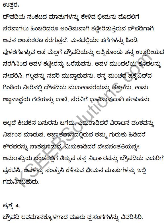 2nd PUC Kannada Textbook Answers Sahitya Sampada Chapter 3 Innu Huttadeyirali Nariyarennavolu 37