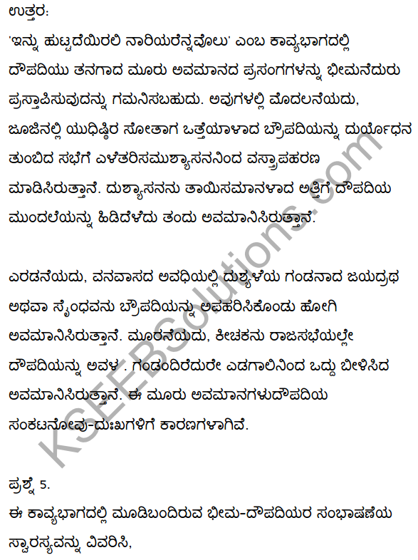 2nd PUC Kannada Textbook Answers Sahitya Sampada Chapter 3 Innu Huttadeyirali Nariyarennavolu 38