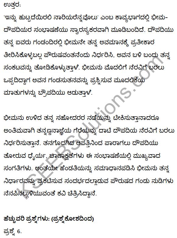 2nd PUC Kannada Textbook Answers Sahitya Sampada Chapter 3 Innu Huttadeyirali Nariyarennavolu 39