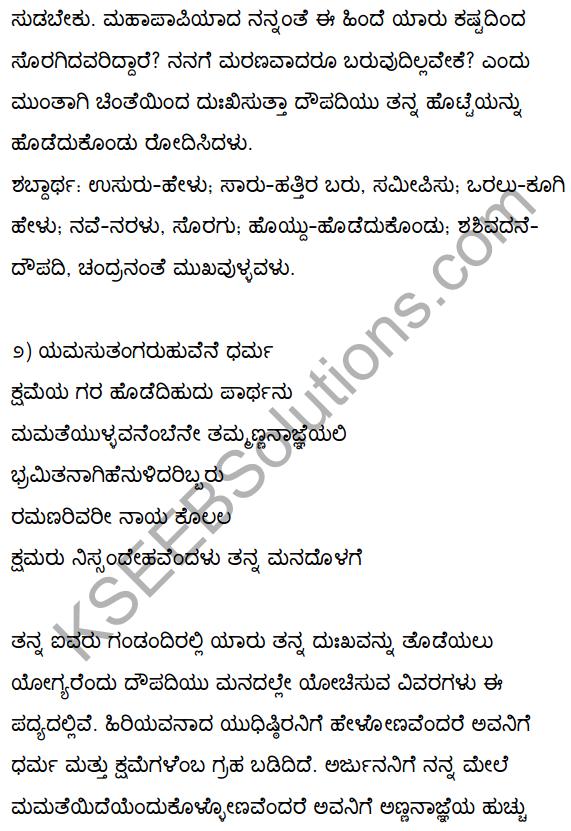 2nd PUC Kannada Textbook Answers Sahitya Sampada Chapter 3 Innu Huttadeyirali Nariyarennavolu 4