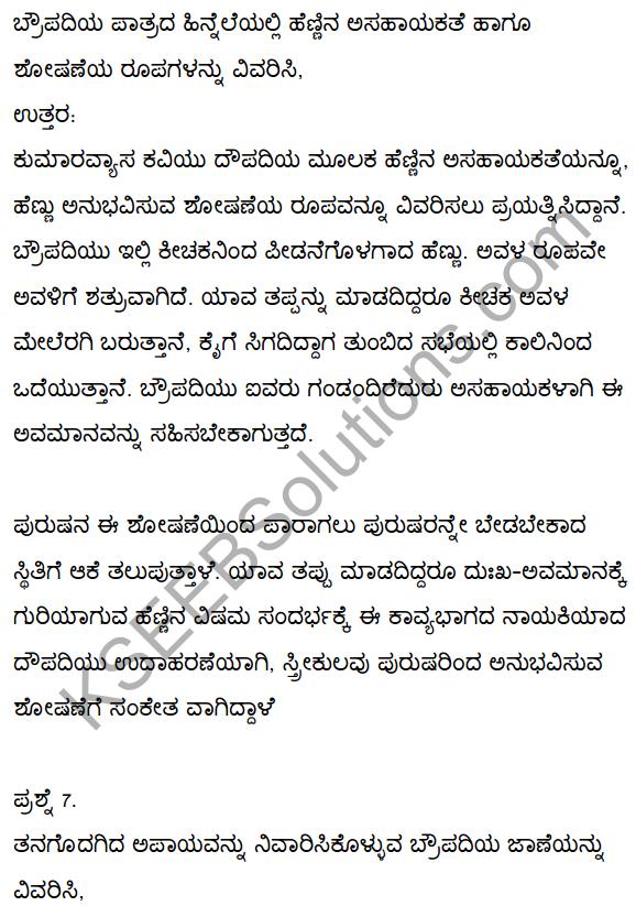 2nd PUC Kannada Textbook Answers Sahitya Sampada Chapter 3 Innu Huttadeyirali Nariyarennavolu 40