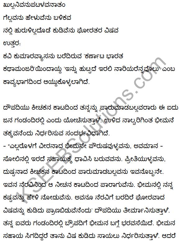 2nd PUC Kannada Textbook Answers Sahitya Sampada Chapter 3 Innu Huttadeyirali Nariyarennavolu 42