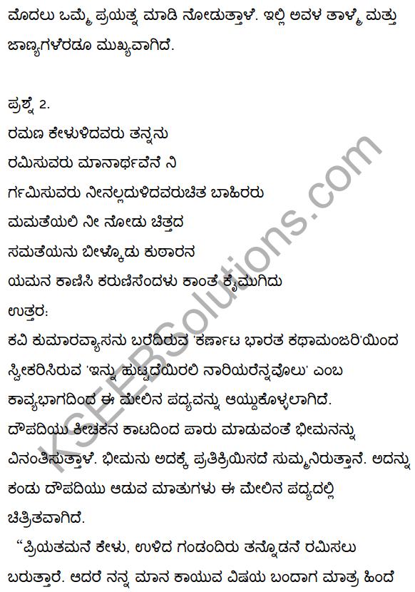 2nd PUC Kannada Textbook Answers Sahitya Sampada Chapter 3 Innu Huttadeyirali Nariyarennavolu 43