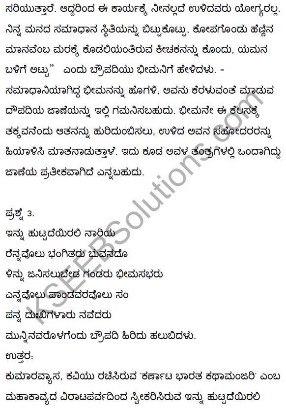 2nd PUC Kannada Textbook Answers Sahitya Sampada Chapter 3 Innu Huttadeyirali Nariyarennavolu 44