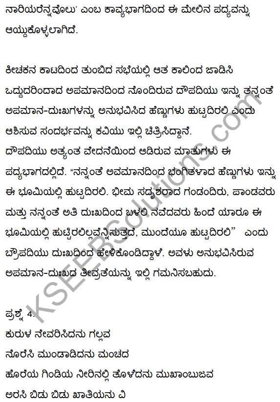 2nd PUC Kannada Textbook Answers Sahitya Sampada Chapter 3 Innu Huttadeyirali Nariyarennavolu 45