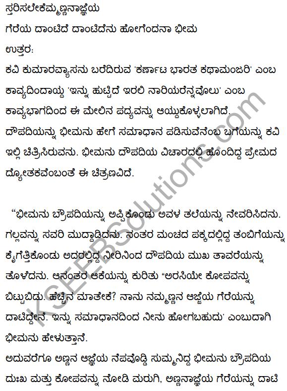 2nd PUC Kannada Textbook Answers Sahitya Sampada Chapter 3 Innu Huttadeyirali Nariyarennavolu 46