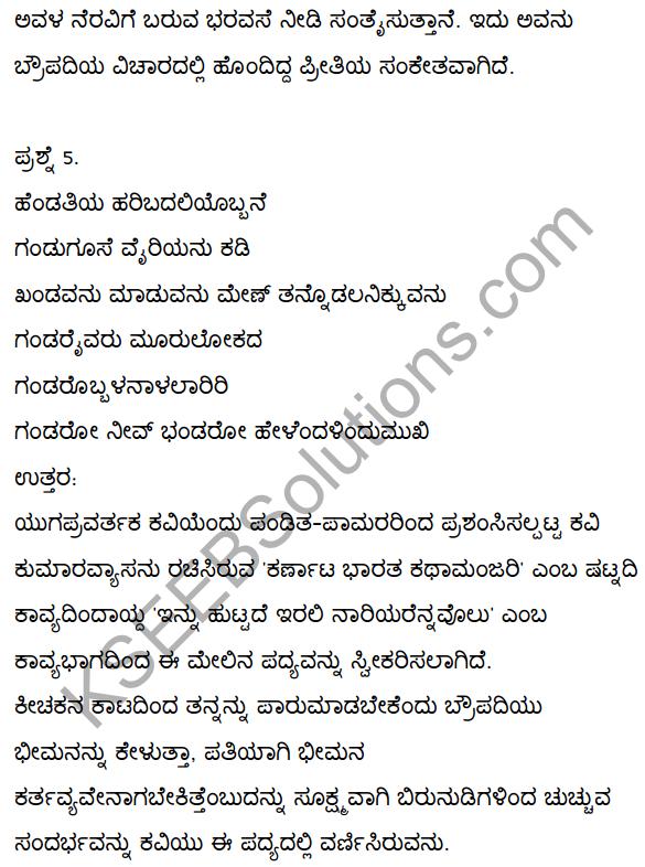 2nd PUC Kannada Textbook Answers Sahitya Sampada Chapter 3 Innu Huttadeyirali Nariyarennavolu 47