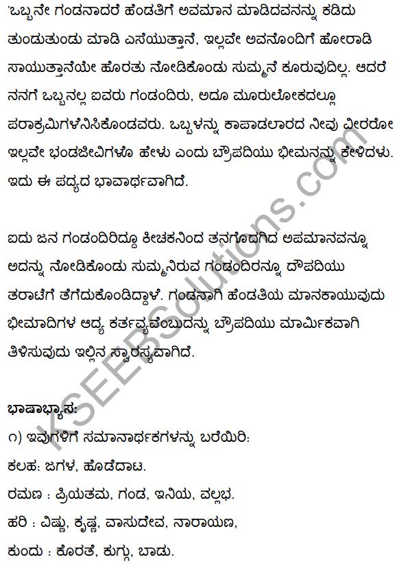 2nd PUC Kannada Textbook Answers Sahitya Sampada Chapter 3 Innu Huttadeyirali Nariyarennavolu 48