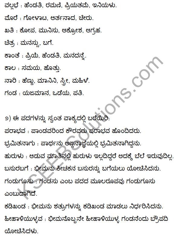 2nd PUC Kannada Textbook Answers Sahitya Sampada Chapter 3 Innu Huttadeyirali Nariyarennavolu 49