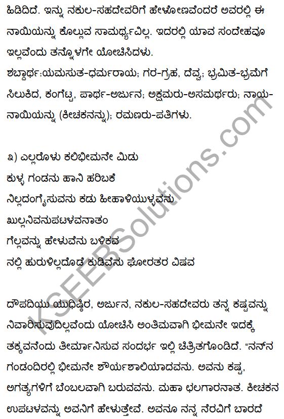 2nd PUC Kannada Textbook Answers Sahitya Sampada Chapter 3 Innu Huttadeyirali Nariyarennavolu 5