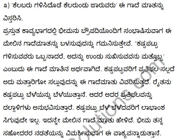 2nd PUC Kannada Textbook Answers Sahitya Sampada Chapter 3 Innu Huttadeyirali Nariyarennavolu 50