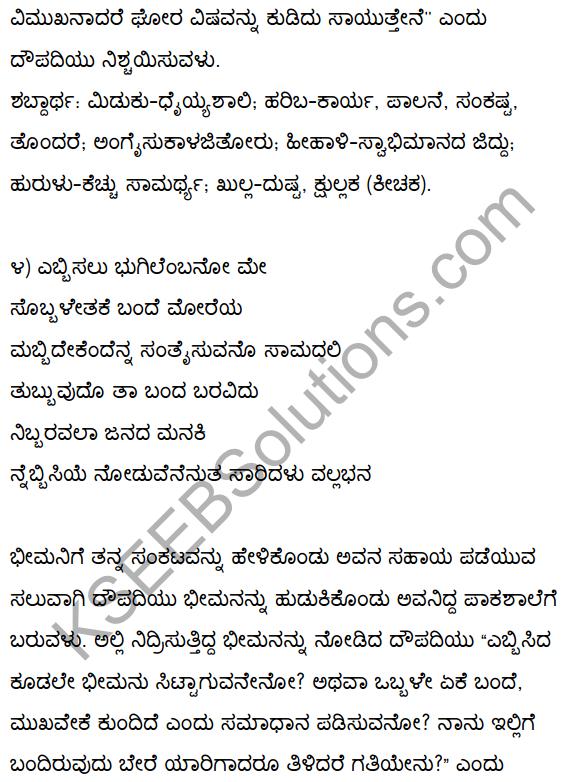 2nd PUC Kannada Textbook Answers Sahitya Sampada Chapter 3 Innu Huttadeyirali Nariyarennavolu 6