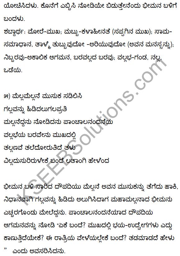 2nd PUC Kannada Textbook Answers Sahitya Sampada Chapter 3 Innu Huttadeyirali Nariyarennavolu 7