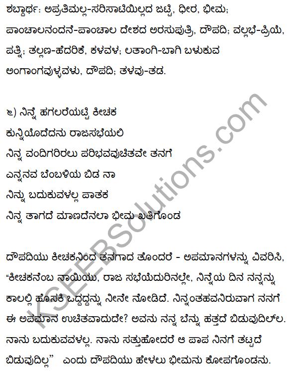 2nd PUC Kannada Textbook Answers Sahitya Sampada Chapter 3 Innu Huttadeyirali Nariyarennavolu 8