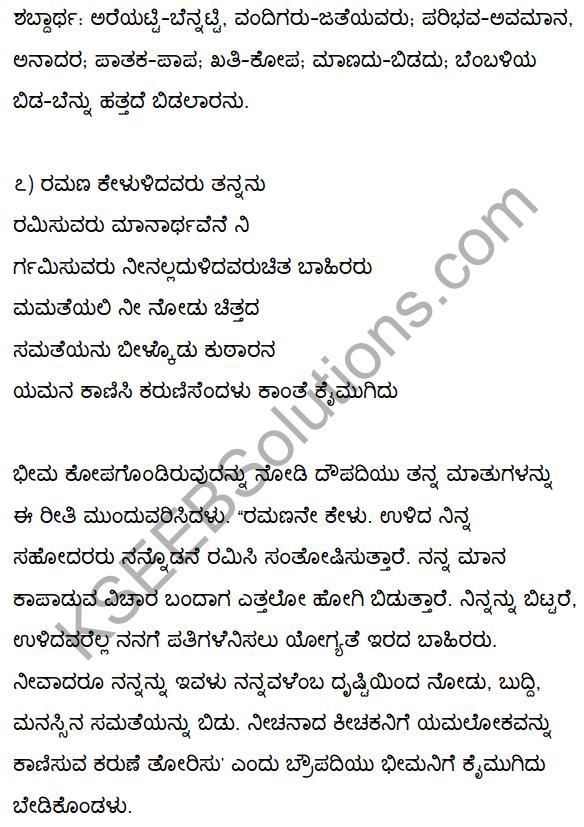 2nd PUC Kannada Textbook Answers Sahitya Sampada Chapter 3 Innu Huttadeyirali Nariyarennavolu 9