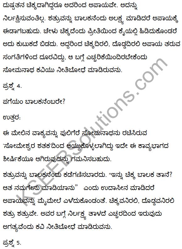 2nd PUC Kannada Textbook Answers Sahitya Sampada Chapter 4 Pageyam Balakanembare 18
