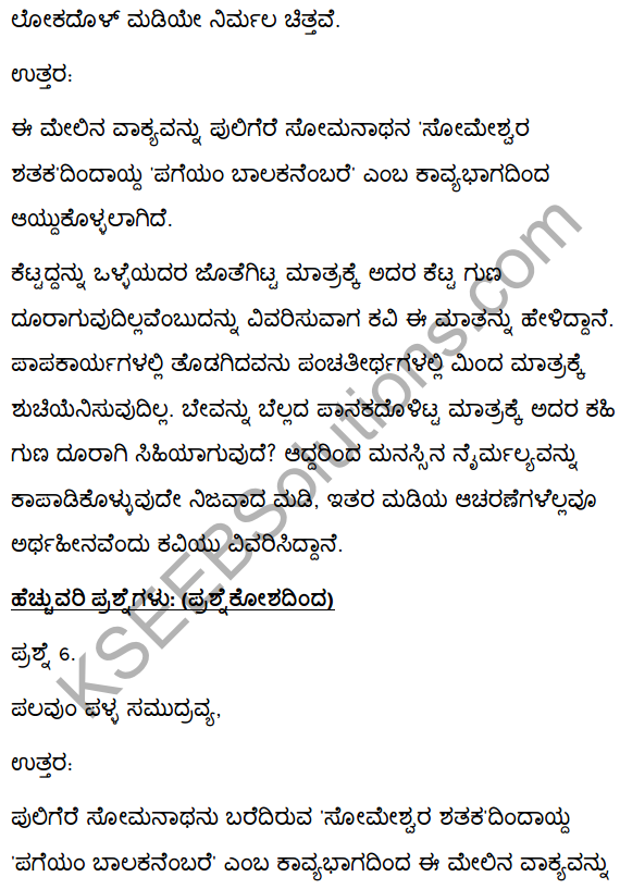 2nd PUC Kannada Textbook Answers Sahitya Sampada Chapter 4 Pageyam Balakanembare 19