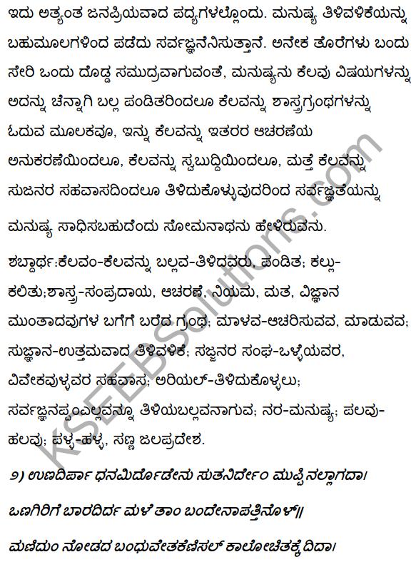 2nd PUC Kannada Textbook Answers Sahitya Sampada Chapter 4 Pageyam Balakanembare 2