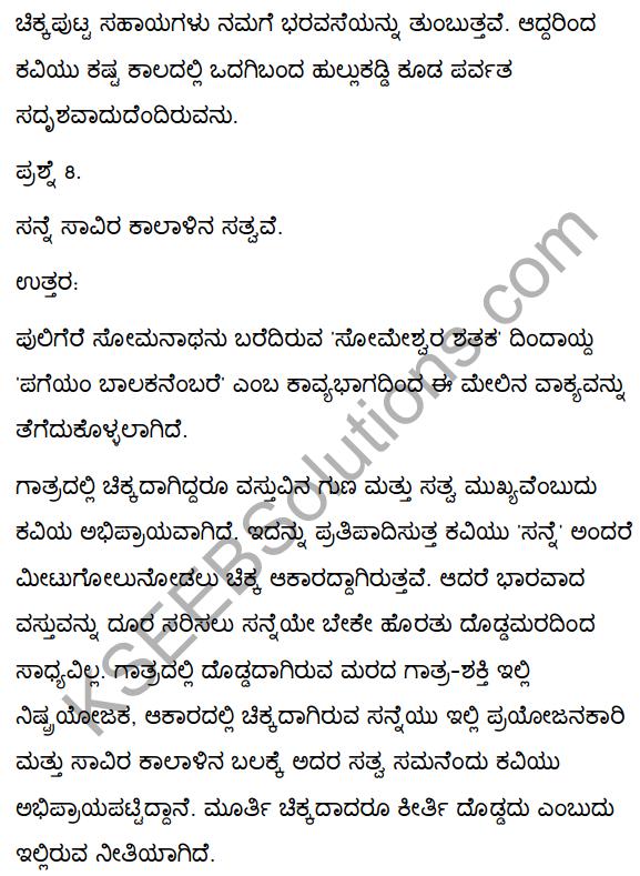 2nd PUC Kannada Textbook Answers Sahitya Sampada Chapter 4 Pageyam Balakanembare 21