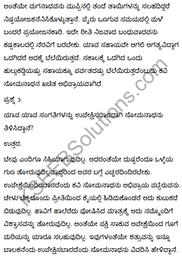 2nd PUC Kannada Textbook Answers Sahitya Sampada Chapter 4 Pageyam Balakanembare 23