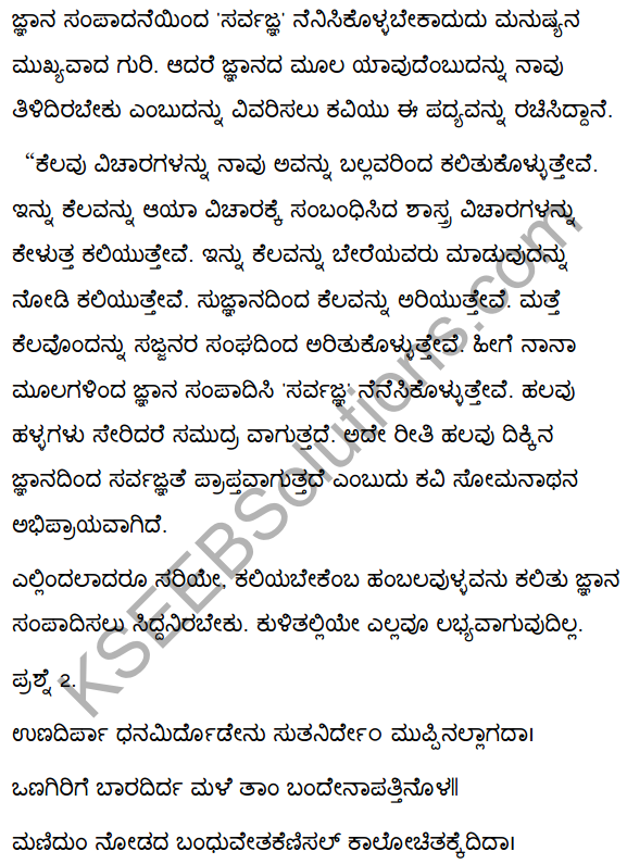 2nd PUC Kannada Textbook Answers Sahitya Sampada Chapter 4 Pageyam Balakanembare 26