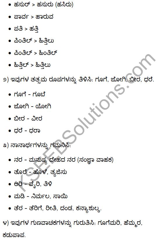 2nd PUC Kannada Textbook Answers Sahitya Sampada Chapter 4 Pageyam Balakanembare 30