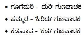 2nd PUC Kannada Textbook Answers Sahitya Sampada Chapter 4 Pageyam Balakanembare 31
