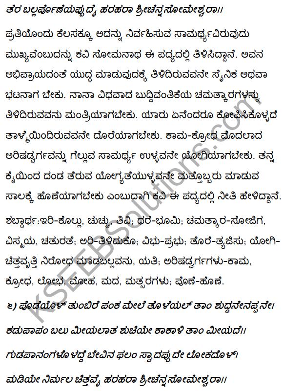 2nd PUC Kannada Textbook Answers Sahitya Sampada Chapter 4 Pageyam Balakanembare 6