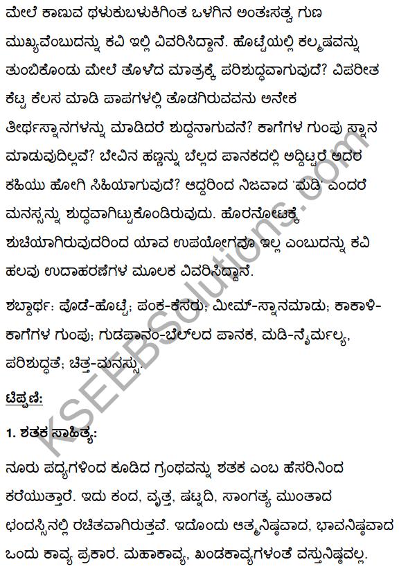 2nd PUC Kannada Textbook Answers Sahitya Sampada Chapter 4 Pageyam Balakanembare 7