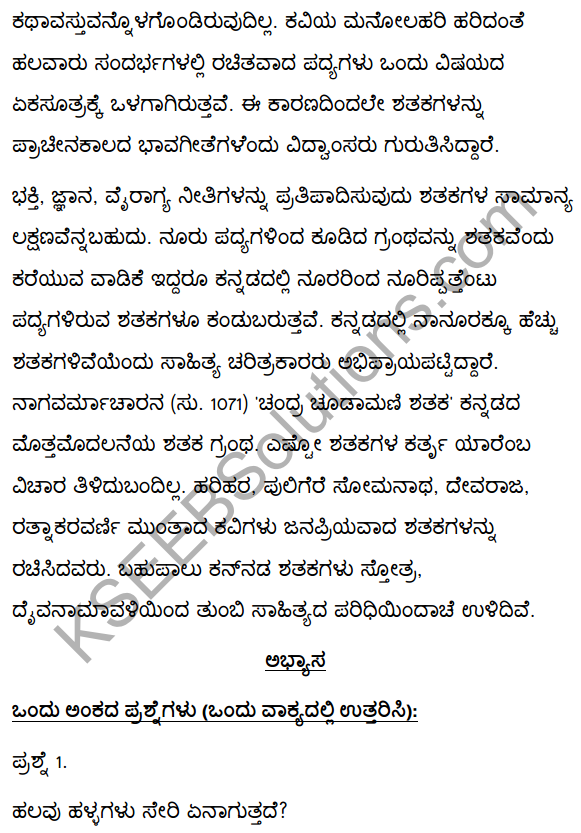 2nd PUC Kannada Textbook Answers Sahitya Sampada Chapter 4 Pageyam Balakanembare 8
