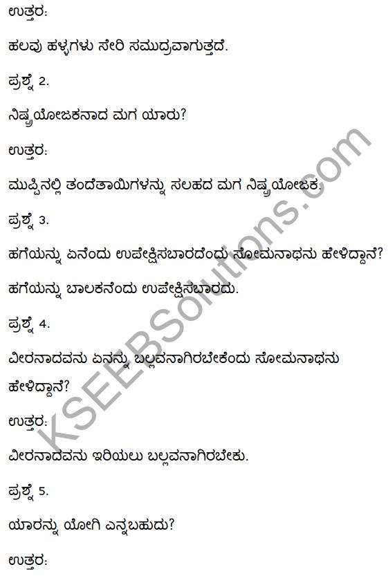 2nd PUC Kannada Textbook Answers Sahitya Sampada Chapter 4 Pageyam Balakanembare 9