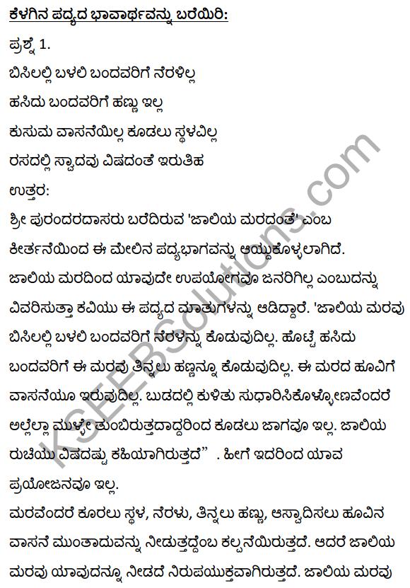 2nd PUC Kannada Textbook Answers Sahitya Sampada Chapter 5 Jaliya Maradante 14